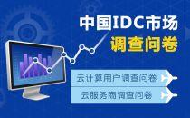 2015中国IDC产业市场调查正式启动