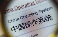 国产操作系统之殇:无商业模式 抄袭骗经费
