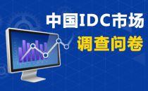调查:云计算与移动互联时代下的IDC服务需求