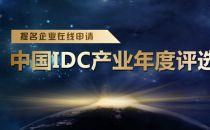 第十届IDC产业年度评选报名正式启动