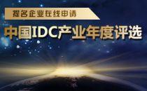 第十届IDC产业年度大典在线投票正式开启