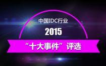 参与2015中国IDC行业十大事件评选 赢IDCC门票
