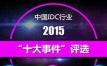 2015年中国IDC行业十大事件评选