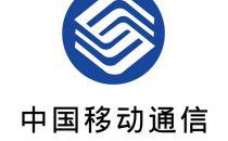 中国移动的转型之困:组织变革势在必行