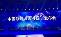 王晓初:中国联通将集中资源全面投向4G