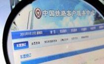 法律未禁抢票软件 12306孤独对抗IT巨头