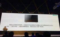 海信发布新款激光电视 总裁表态从未排斥OLED