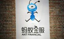 蚂蚁金服将入股邮储银行 未透露占股比例