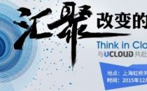 不唱独角戏 Think in Cloud 2015大会将在上海举行