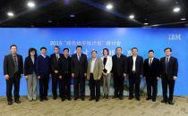 IBM拓展绿色地平线计划 支持中国生态文明建设