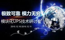 华为模块化UPS技术研讨会展示首个160模块并联