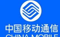 中国移动推巨额补贴 加速4G终端扩张