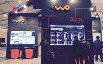 """中国联通大数据产品""""沃指数""""首发"""