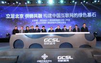 北京供销大数据集团在京宣布成立