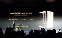 中兴完成高端机布局 发布AXON天机MAX