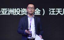 贝塔斯曼汪天凡:2015创业与互联网研究白皮书