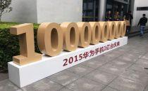 华为今年完成1亿台智能手机出货目标