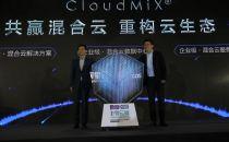 阿里云携手万国数据 为企业输出双11混合云技术
