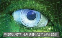 构建机器学习系统的20个经验教训