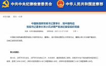 中国电信董事长常小兵涉嫌严重违纪接受组织调查