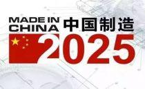 """云计算虚拟化等助力""""中国制造2025"""""""