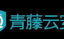 企业安全公司青藤云安全获6000万A轮融资