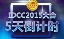 早在2015年谋划好的开年盛事——IDCC2015