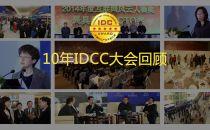 回首过去 我们与IDCC一起走过的十年