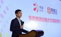 华数联合阿里云构建全产业链媒体云国内第一家