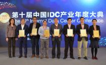IDCC2015获奖企业名单新鲜出炉