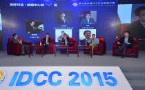 2016开年迎盛会,IDCC2015全体会议精彩纷呈