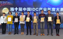 第十届IDC产业年度大典在京揭幕 世纪互联揽两项大奖