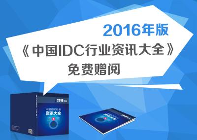 2016版《中国IDC行业资讯大全》免费赠阅
