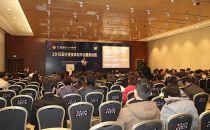 2015云计算技术与平台服务论坛在京召开