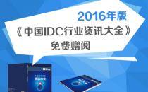 2016版《中国IDC行业资讯大全》免费赠阅启动