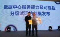 """云泰互联精彩亮相""""第十届中国IDC产业年度大典"""""""