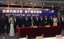 中国电信与中国联通签署战略合作协议