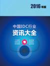 2016年版《中国IDC行业资讯大全》