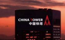 中铁塔完成接收三大运营商两千亿存量铁塔资产