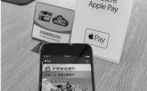 记者体验Apple Pay:没开手机 叮咚一声钱付了
