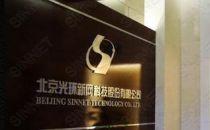 光环新网与三快科技签订2.2亿元IDC服务合同