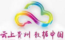 贵州:大数据发展大事记