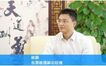 东莞联通林颖:四大优势凸显华南数据中心竞争力