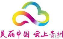 2016云上贵州大数据发展 人才才是关键
