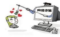 用大数据追踪网络诈骗