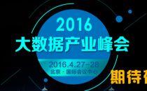 2016大数据产业峰会正式启动
