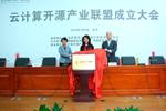 云计算开源产业联盟在京成立