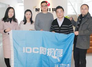 IDC圈独家探营:走进逸云科技