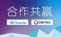 ResellerClub与百度开放云开展域名注册合作