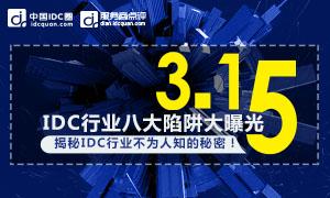 3.15 国内IDC行业八大陷阱大曝光